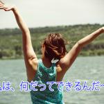 発声法で自分の心を肯定感に変える1=自己否定感から自己肯定感への変化を起こす