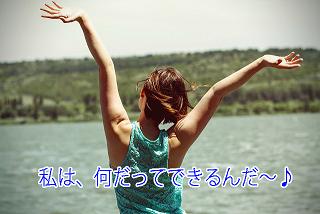 私はできる!-2