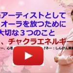 ◆【動画】トップアーティストになり輝くオーラを放つために大切な3つのこと