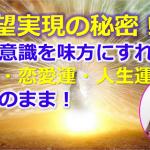 ◆【動画】潜在意識を解説!成功者は皆知ってる!金運、恋愛運、幸運、人生運は想いのまま