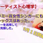 ◆【動画】9月1日問題?何故肯定的な言葉を使うの?+セリーヌ・ディオンのコンプレックス克服法(前編)