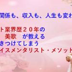 ◆ボイストレーナーの肩書を「ボイスメンタリスト」に改め、試験的にameblo運用中です。