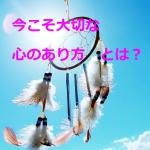 ◆【オンライン化の前に】焦って恐怖で行動する前に「心のあり方」を忘れていませんか?
