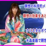 ◆【瞑想決定版動画】瞑想の科学的効果+やり方4つのポイント+クリスタルボウル音演奏10分間瞑想つき公開!