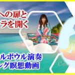 ◆【動画】7つの音階のクリスタルボウル演奏で7つのチャクラと未来を開く動画公開!