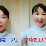 ◆【ボイスレッスン】自宅でボイトレ!-3、声の音色の変化を感じる