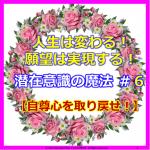 ◆【潜在意識、脳科学と願望実現④】自尊心を取り戻せ!